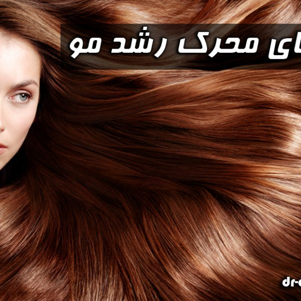 داروهای محرک رشد مو