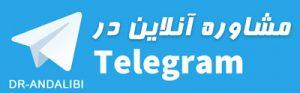 مشاوره پزشکی در تلگرام